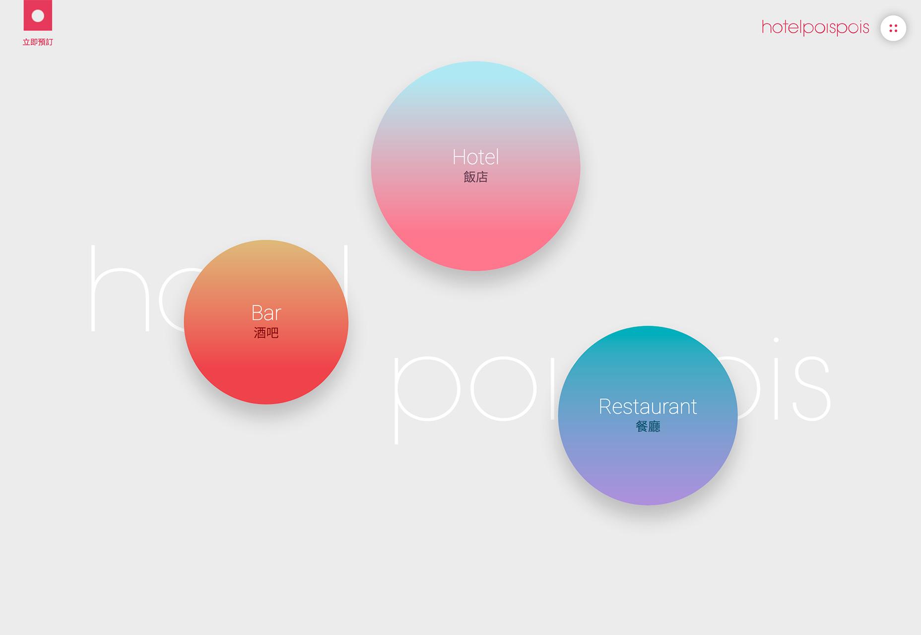 很多时候,设计趋势并不会表现的那么明显,甚至你看到它们也不一定会注意到。但是它们也是客观存在的。通过整个一月份的观察和总结,我们认为接下来的一个月当中,圆形元素、分屏式布局和深色背景+浅色文本会成为流行的网页设计元素。<br/>