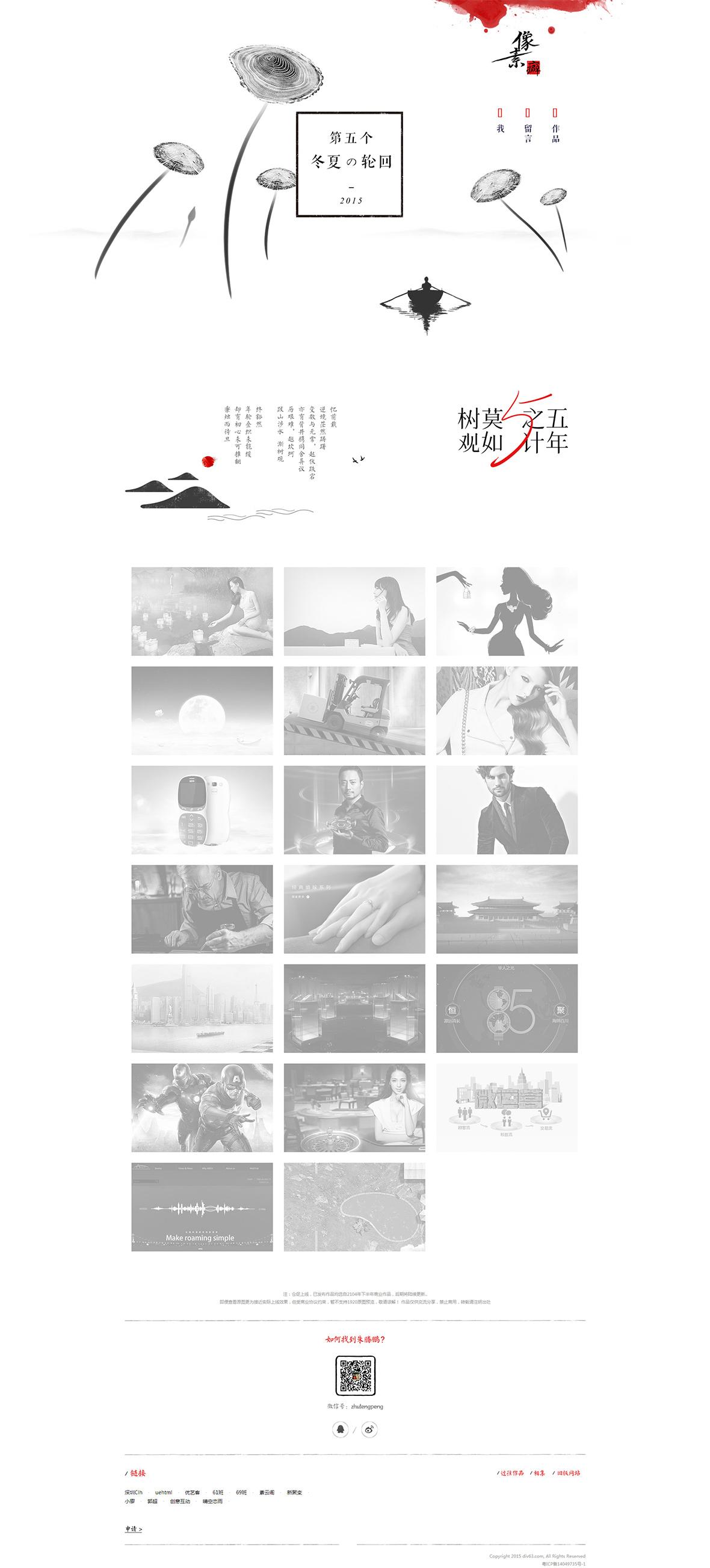 朱腾鹏 – 像素癖 – 个人网站2015版-创意,网页设计,创意设计,创意网站,字体设计,设计网站,设计作品,网站欣赏,优,ui设计,设计,设计师,平面设计,电商设计,动漫设计,网站设计,海报设计,logo设计,ui