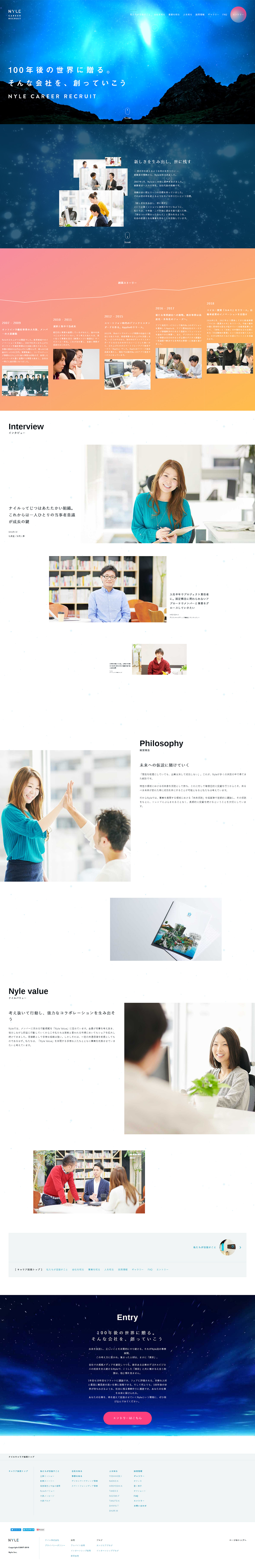 キャリア採用   ナイル株式会社-创意,网页设计,创意设计,创意网站,字体设计,创意作品,设计作品,网站欣赏,优,ui设计,设计,设计师,优秀设计,设计导航,电商设计,动漫设计,三维设计,平面设计