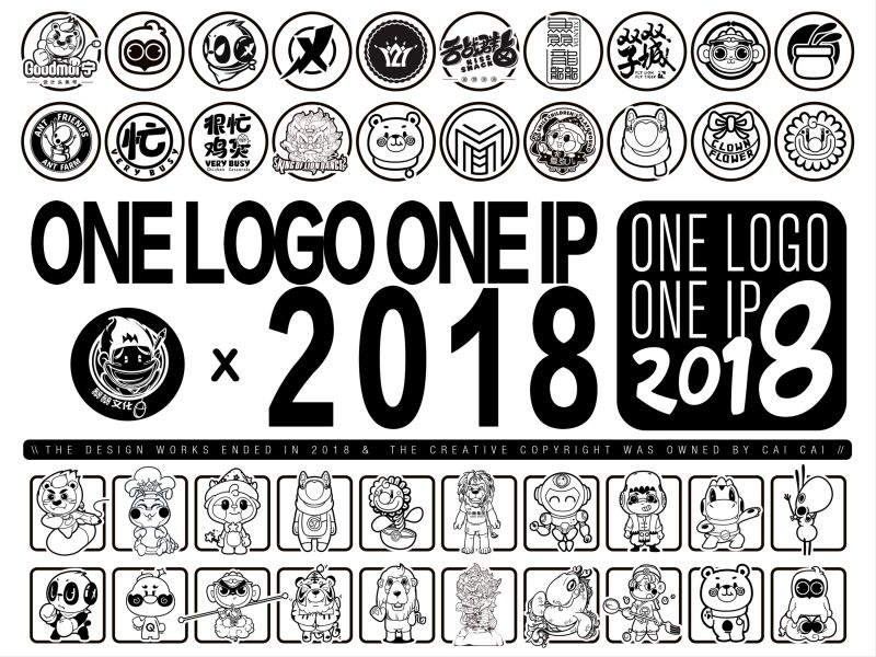 ONE LOGO ONE IP 2018 (上)