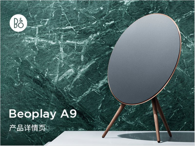 Beoplay A9 蓝牙音箱耳机详情页