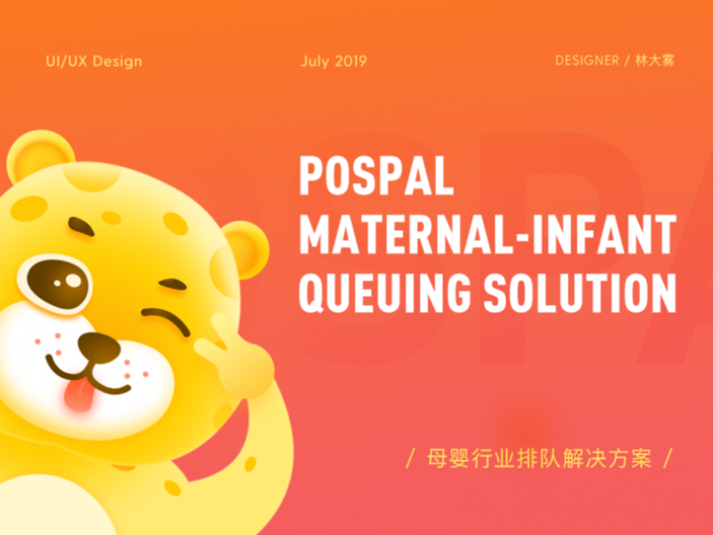 Maternal-infant Queuing / 母婴排队