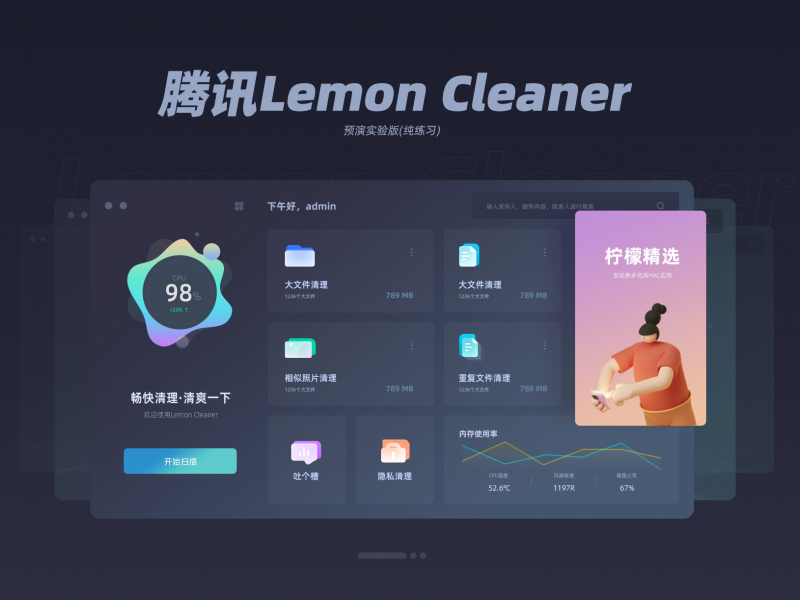 腾讯Lemon Cleaner改版